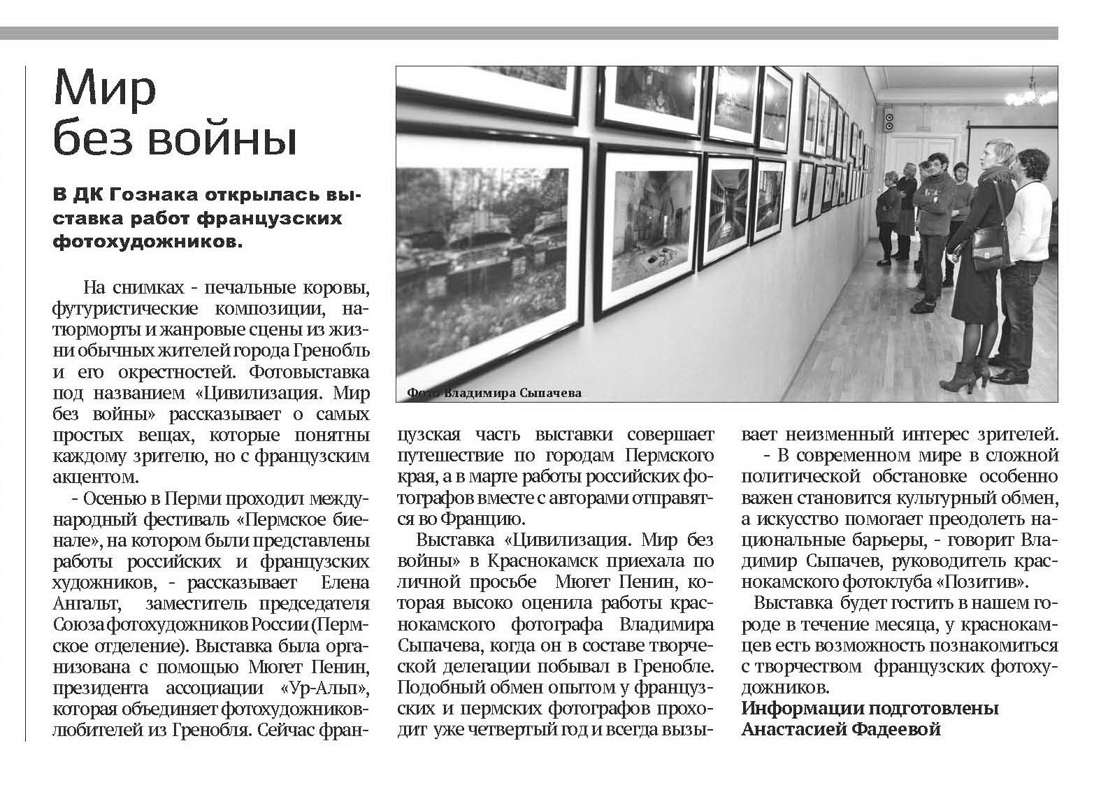article presse expo à Krasnokamsk